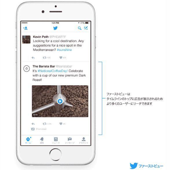Twitterに新たな動画広告「ファーストビュー」
