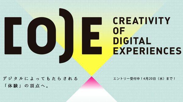 総合的なデジタル広告賞「コードアワード2016」受付中
