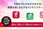 FREETEL、ドコモのdTV/dマガジン/dヒッツを販売開始