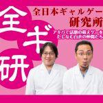 全日本ギャルゲー研究所