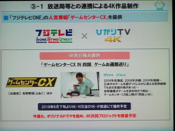「ゲームセンターCX」は四国でゲームお遍路めぐりをするらしい