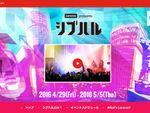 渋谷でまたまたお祭り一色に、GW期間に「シブハル2016」開催決定