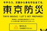 防災マップ「東京防災」、KindleやiBooksで無料配布中