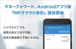 「MFクラウド会計」iOS版に続き、Androidアプリが登場!