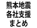 熊本県熊本地方の地震よる被害支援・特別保守サービスまとめ