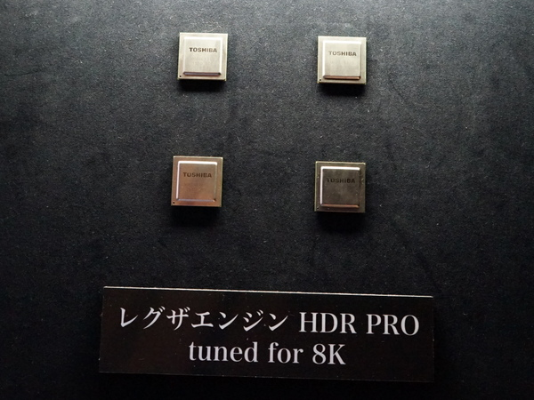「レグザエンジン HDR PRO」を4つ使用。理論上はエリアコントロールもできるという
