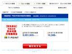 ポイント募金で熊本地震被災地を支援できるサービス一覧