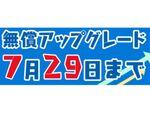 【8/22のニュース】Skylake+Win7/8.1はメーカー製PCのみ、秋葉原に台風直撃