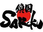 データ流出を事前に防ぐ、Wi-Fiセキュリティユニット「SAKOKU(鎖国)」