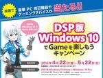 """「自作ゲーミングPC」コンテストも開催! """"DSP版Windows 10でGameを楽しもう""""キャンペーン"""