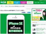 iPhone SEとmineoで妥協のない格安SIM生活をスタート
