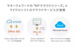 マネーフォワードがOffice 365と連携、Azureで機械学習も