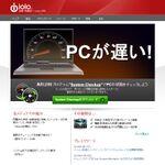 全米が安心、PCが遅くなる前に入れたいユーティリティーソフトでPCを高速化する!