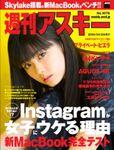 週刊アスキー No.1076(2016年4月26日発行)