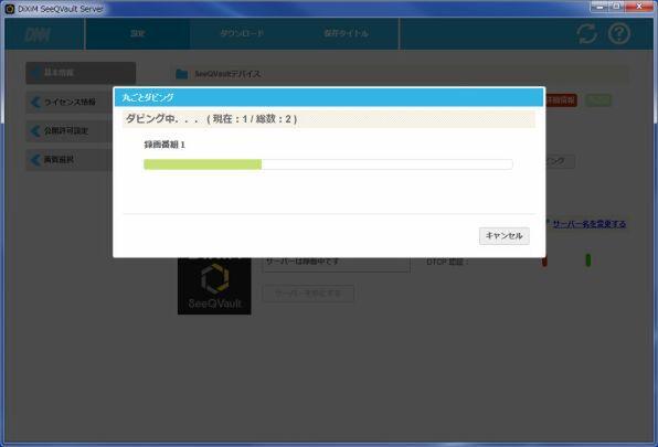 「丸ごとダビング」なら複数の録画ファイルを一度にダビングできる