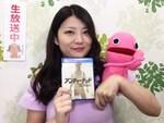 つばさがYouTube Liveで『アンチャーテッド エル・ドラドの秘宝』に生挑戦!