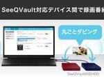 コンテンツ保護された録画ファイルをやりとり可能に「DiXiM SeeQVault Server」