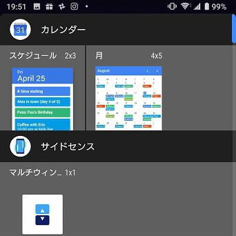 アプリアイコンからサクッとウィジェットを配置するXperiaテク