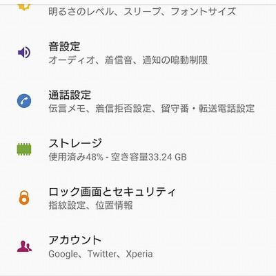 特定のアプリだけを使えるようにするXperiaテク