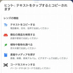 Googleレンズを使って、対象物の情報を見るXperiaテク
