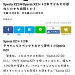 Xperiaの見た目の雰囲気をガラリと変えるフォントの変更テク