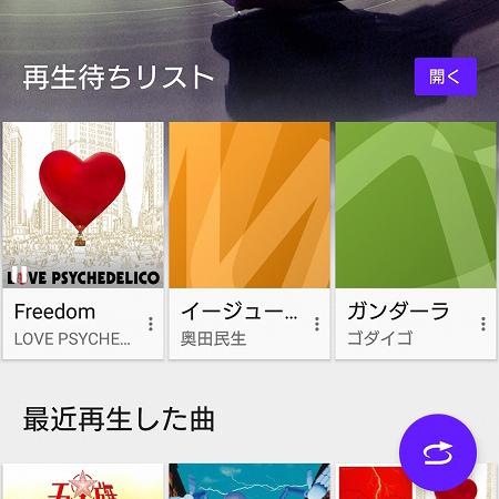 Googleドライブに保存した音楽ファイルをXperiaで再生する