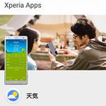 Xperia用の天気アプリで現在地だけじゃなく世界中の天候をチェック