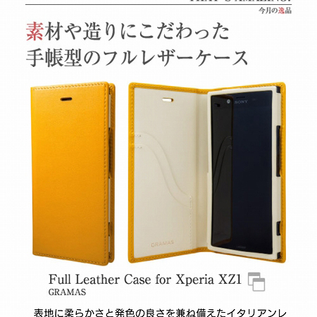 Xperiaの最新情報を電子書籍「Xperia Press」でチェック!