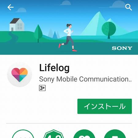 Xperiaを持ち歩くだけで1日の生活をアニメーションで再現できる「Lifelog」