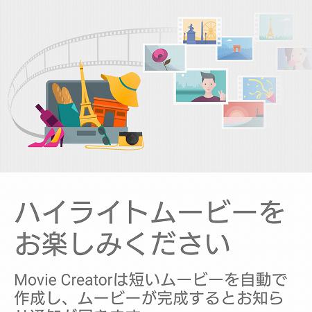 Movie CreatorならXperiaで取った写真をフォトムービーにできる