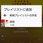 Xperiaのミュージックアプリは機能充実!