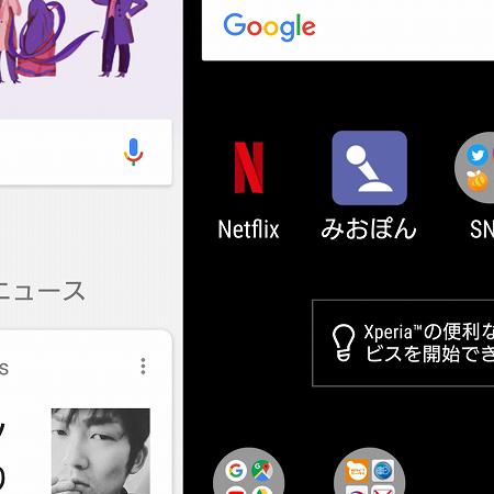 ホーム画面でGoogleアシスタントを表示させないXperiaテク