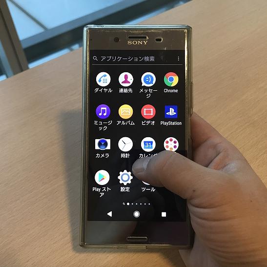 Android 8.0の操作方法にあわせてアプリアイコンを非表示にするXperiaテク