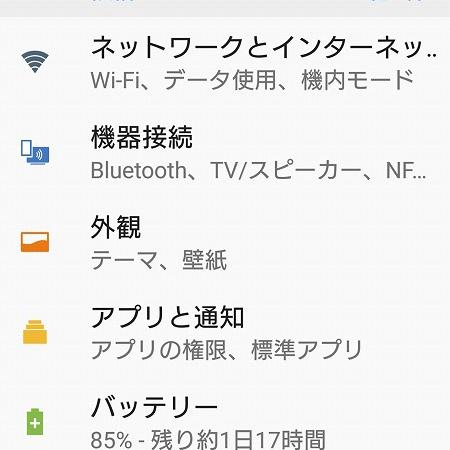 スリープ時でもWi-Fi接続を維持して安定したダウンロードをするXperiaテク