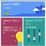 海外で効率良く使える設定に一発で変更するXperiaテク