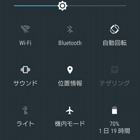 海外でWi-Fiだけに接続して無駄なパケットを使わないXperiaテク