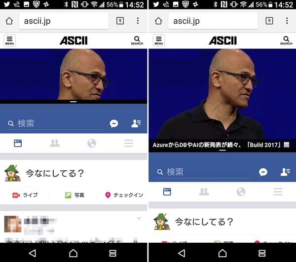 画面を分割してふたつのアプリを同時に使うXperiaテク