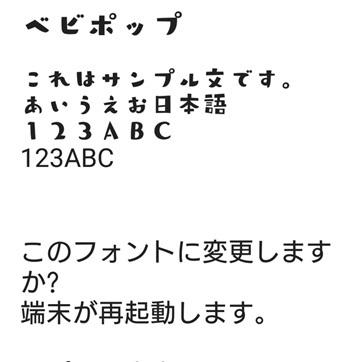日本語フォントを変更して気分を変えるXperiaテク