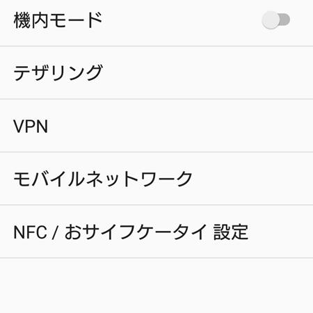 会社や自宅のネットワークにVPNを使って接続するXperiaテク