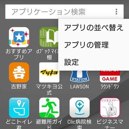 不要なアプリを手軽に削除するXperiaテク