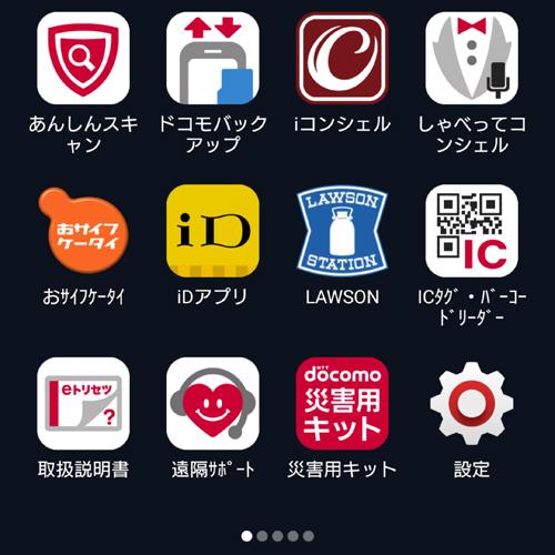 ホームアプリを切り替えて使いやすいUIにするXperiaテク