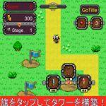 タワーを構築して敵を迎え撃つ防衛ゲーム─注目のiPhoneアプリ3選