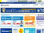 ASAHIネット、ネイティブIPv6接続サービスに向け事業参入