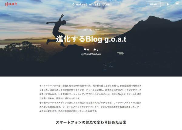なぜいまさら「ブログ」なの?KDDIウェブに聞く新サービスの狙い