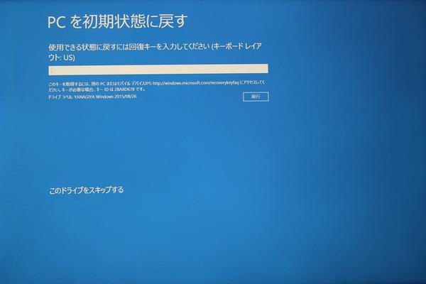 ASCII.jp:Windows 10でドライブから回復するときに入力する「回復キー ...