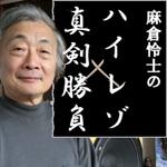 麻倉怜士のハイレゾ真剣勝負(INDEX)