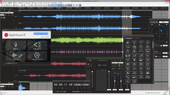 「DigiOnSound X」のメイン作業画面