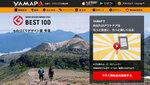 YAMAP、圏外でも使える登山用地図アプリ