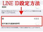 LINE ID検索の利用制限を解除したい! 年齢認証方法を伝授