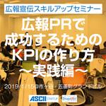 広報PRで成功するKPIの設定方法を伝授【1/15セミナー開催】